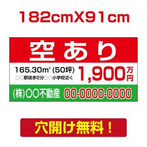 プレート看板アルミ複合板表示板不動産向け募集看板【空あり】182cm*91cmestate-26