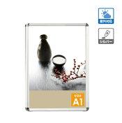 壁付グリップ式ポスターフレーム屋外使用簡単入れ替え前面開閉式A1サイズW640mm×H885mmPG-A1