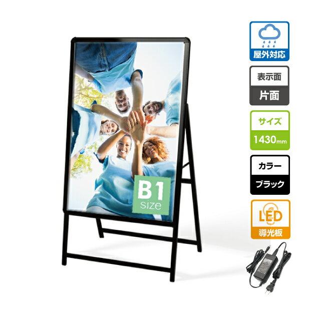 【送料無料】【代引不可】看板 電飾看板 LEDパネル A型看板 グリップA A型看板 スタンド看板  LEDパネルグリップ式A型看板 片面 ブラック B1 W795*H1430mm ALP-B1S-BK (スタンド看板 / A看板 / 店舗用看板 / 屋外看板 / ポスター入れ替え式 / 片面 / 開閉式)