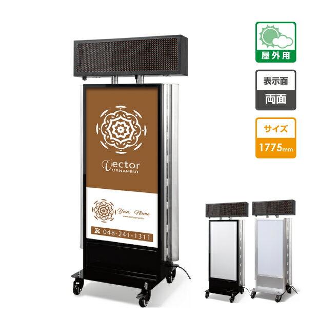 【代引き不可】看板 店舗用看板 電飾看板屋外対応 LED電光点滅看板 両面表示 W700mmxH1775mm  TLK-770