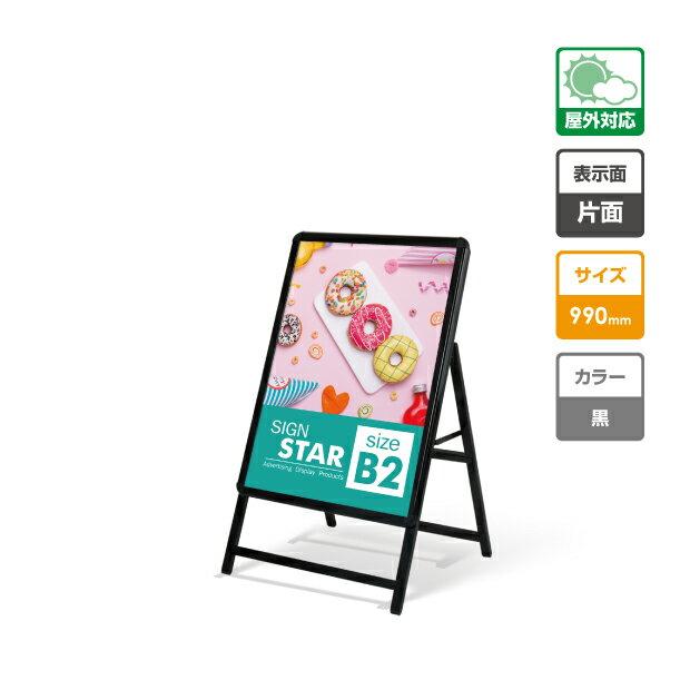 看板 グリップA ブラック サイズ:B2片面 (立て看板 / スタンド看板 / A看板 / 店舗用看板 / 屋外看板 / ポスター入れ替え式 / 両面看板 / 前面開閉式) ポスター入れ替え式 A型看板 A型看板 スタンド看板W565mmxH990mm KB2-S