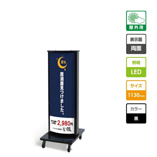 (SALE)【代引不可】看板 店舗用看板 電飾看板 内照式 LED内照式電飾スタンド(楕円型)ブラックタイプW400mmxH1130mm AND-380-BK