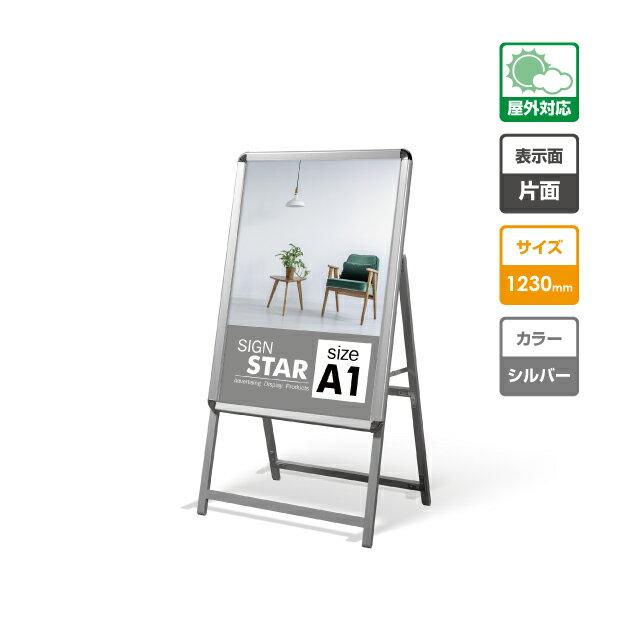 看板 グリップA シルバー サイズ:A1 片面 (立て看板 / スタンド看板 / A看板 / 店舗用看板 / 屋外看板 / ポスター入れ替え式 / 両面看板 / 前面開閉式) A型看板 スタンド看板  グリップ式A型看板 A1 片面 シルバー W640mm×H1225mm A1-S