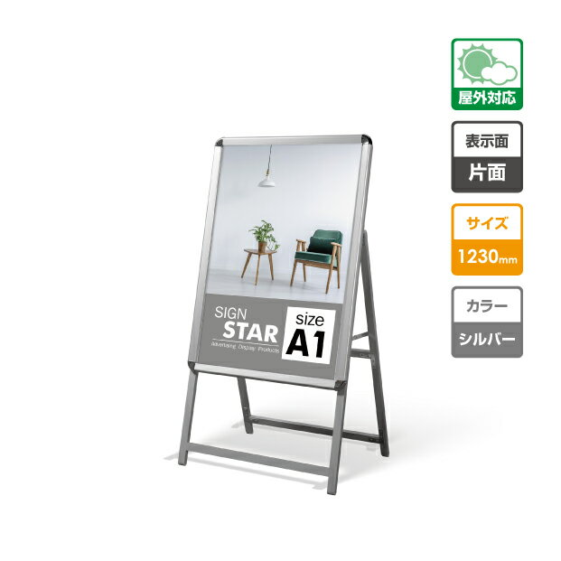 (SALE)看板 グリップA シルバー サイズ:A1 片面 (立て看板 / スタンド看板 / A看板 / 店舗用看板 / 屋外看板 / ポスター入れ替え式 / 両面看板 / 前面開閉式) A型看板 スタンド看板  グリップ式A型看板 A1 片面 シルバー W640mm×H1225mm A1-S