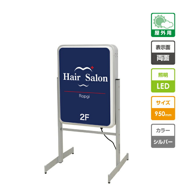 【新商品】看板 店舗用看板 電飾看板 LED照明入り看板小型電飾スタンド看板 両面式 LEDエッジライト式スタンドサイン W450mm*H950mm GSR50-950