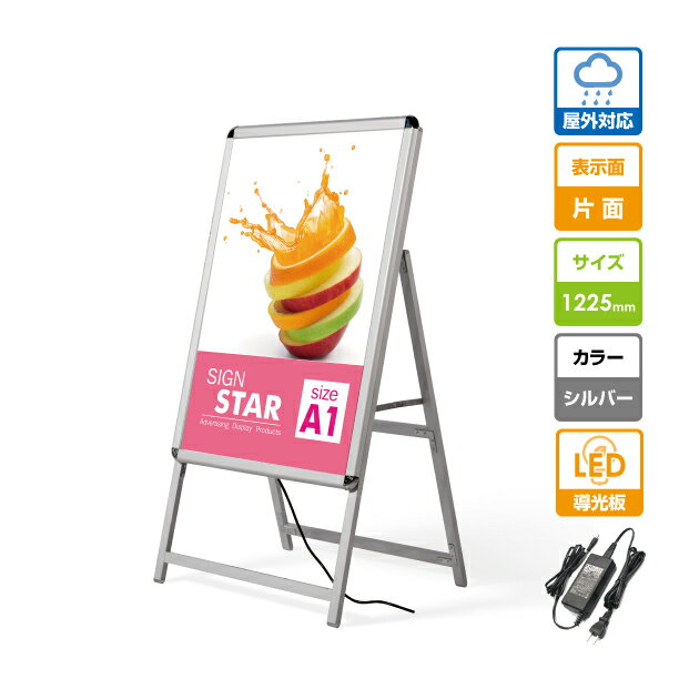【送料無料】看板 LED看板 A型パネル看板 グリップA (立て看板 / スタンド看板 / A看板 / 店舗用看板 / 屋外看板 / ポスター入れ替え式 / 両面看板 / 前面開閉式) A型看板 スタンド看板  LEDパネルグリップ式A型看板 A1 片面 シルバー W640mm×H1225mm LEDPA1-S