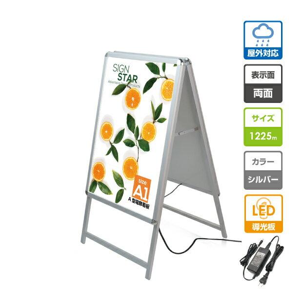 【送料無料】看板 LED看板 A型パネル看板 グリップA シルバー (立て看板 / スタンド看板 / A看板 / 店舗用看板 / 屋外看板 / ポスター入れ替え式 / 両面看板 / 前面開閉式) スタンド看板  LEDパネルグリップ式A型看板 A1 両面 シルバー W640×H1225mm LEDPA1-D