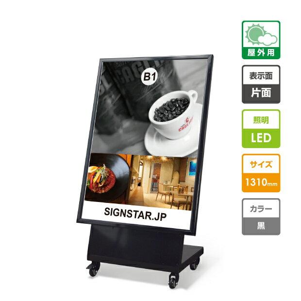 (SALE)【代引不可】看板 電飾看板 LED電飾看板 LEDパネル看板 サイズ:B1(片面)/ スタンド看板 / LEDパネル看板 / 店舗用看板 / 屋外看板 / ポスター入れ替え式 / 片面看板 / 前面開閉式 ポスター入れ替え式 LEDパネル看板 スタンド看板 W770mm×H1345mm CH-B1