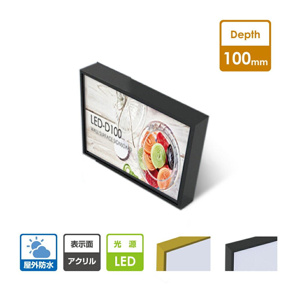 看板 店舗用看板 LEDファサード/壁面看板 薄型内照式 前面脱着タイプ W900mm×H600mm W10-900-600【代引不可】