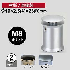 ゴールド/シルバー 化粧ビス(真鍮製) 直径16mm 化粧ボルト長(B)23mm KSBCH-1623-SS