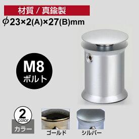 ゴールド/シルバー 化粧ビス(真鍮製) 直径23mm 化粧ボルト長(B)27mm KSBCH-2327