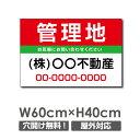 【送料無料】プレート看板 管理地 60cm*40cm アルミ複合板 表示板不動産向け募集看板 estate-114