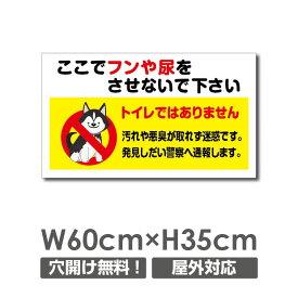 【送料無料】「ここでフンや尿をさせないで下さい」 W600mm×H350mm 看板 ペットの散歩マナー フン禁止 散歩 犬の散歩禁止 フン尿禁止 ペット禁止  DOG-123