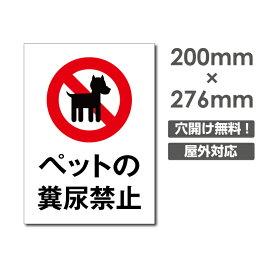 【送料無料】メール便対応「ペットの糞尿禁止」W200mm×H276mm看板 ペットの散歩マナー フン禁止 散歩 犬の散歩禁止 フン尿禁止 ペット禁止  DOG-119