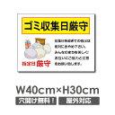 ■送料無料/「ごみ収集日厳守」 ゴミを捨てない 禁止 放置しません 収集日厳守 W400mm×H300mm ゴミの不法投棄厳…