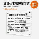 ■賃貸住宅管理業者票【透明アクリル】 W45cm×H35cm 文字入れ加工込 許可票 業者票 許可書 事務所 法定看板 看板 店…