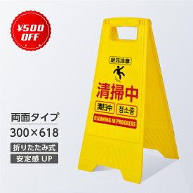 送料無料 サインスタンド 樹脂スタンド 清掃中 61.8cm 立て看板 ( フロアサイン サインボード 表示板 安全看板 パネル ) 4ヶ国語表示 LUS-MUJ-618-01
