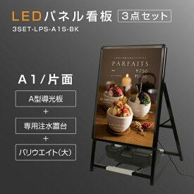 【再入荷】【改良型】LED看板 A型パネル看板 (立て看板 / スタンド看板 /店舗用看板 / 屋外看板 / ポスター入れ替え式 / 片面看板 / 前面開閉式) LEDパネルグリップ式A型看板 A1 片面 ブラック W640mm×H1200mm 3set-lps-a1s-bk【送料無料】【法人名義:代引可】