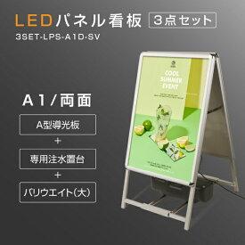 【改良型】LED看板 A型パネル看板 (立て看板 / スタンド看板 / 店舗用看板 / 屋外看板 / ポスター入れ替え式 / 両面看板 / 前面開閉式) LEDパネルグリップ式A型看板 A1 両面 シルバー W640mm×H1200mm 3set-lps-a1d-sv【法人名義:代引可】