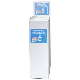 ダンボールタイプ 消毒液スタンド 除菌 消毒液 ポンプ スプレー用 スタンド(印刷込み) dbs-980v