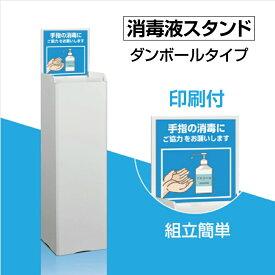 ダンボールタイプ 消毒液スタンド 除菌 消毒液 ポンプ スプレー用 スタンド dbs-980