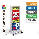 【Sale】【代引き不可】看板 回転LEDモジュール電飾スタンド看板 W600mmxH1570mm LED-1570