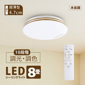 【新商品 6月上旬予約販売】LEDシーリングライト 8畳 30W 10段階調光/調色 リモコン付き 寝室照明 LEDライト 明るさ メモリ機能 引掛シーリン 室内 寝室 リビング ダイニング キッチン おしゃれ 北欧 部屋 和室 送料無料 ledcl-w340