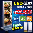 (SALE)【代引不可】看板 決算セール 店舗用看板 電飾看板 LED電飾看板 内照式 LED薄型電飾スタンド看板 W400mmxH1100mm  TL-N38...