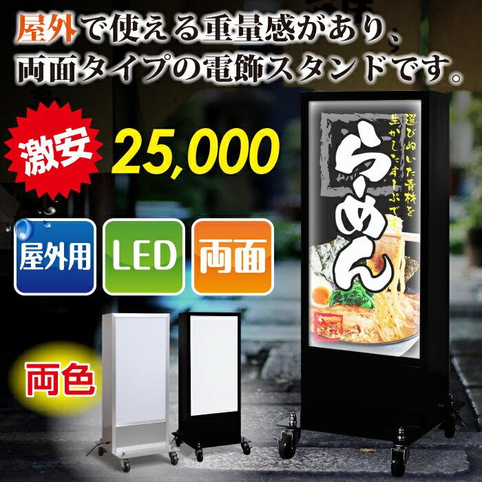 看板 店舗用看板 電飾看板 内照式 屋外対応 両面表示 アルミスタンド サイズ:W410mmxH1020mm TK-N450