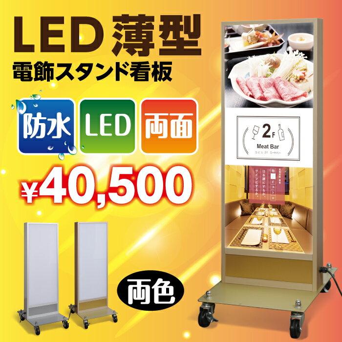 (SALE)【送料無料】【代引不可】看板 店舗用看板 電飾看板 LED電飾看板 内照式 LED薄型電飾スタンド看板 W500mmx1345mm   TL-N480【02P12Oct15】