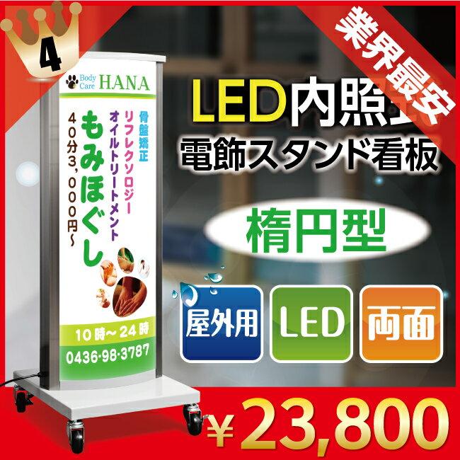 (SALE)【代引不可】看板 店舗用看板 電飾看板 内照式 LED内照式電飾スタンド(楕円型)W400mmxH1130mm  シルバー AND-380