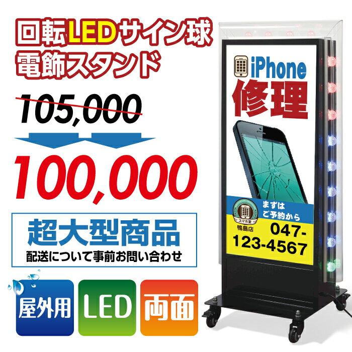 (sale)(大型商品)【代引き不可】看板 電飾看板回転LEDサイン球電飾スタンド W860mmxH1880mm TL-S700(内照明式立看板、電飾置き看板、電飾立て看板、電飾両面看板、LED照明入り看板、照明付き看板、スタンドサイン、店舗用看板)