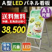 片面LEDパネルグリップ式A型看板A1片面シルバーW658*H1225mmLEDPA1-S