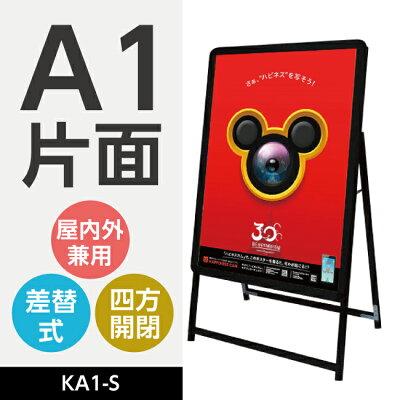 屋外使用可能ポスター差替え式グリップ式黒ブラック片面W625mmxH1225mmKA1-S