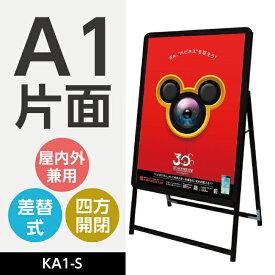 【送料無料】グリップA型看板 黒 A1 片面 W640mmxH1225mm(立て看板 / スタンド看板 / A看板 / 店舗用看板 / 屋外看板 / ポスター入れ替え式 / 両面看板 / 前面開閉式) ポスター入れ替え式 A型看板 スタンド看板 KA1-S【法人名義:代引可】