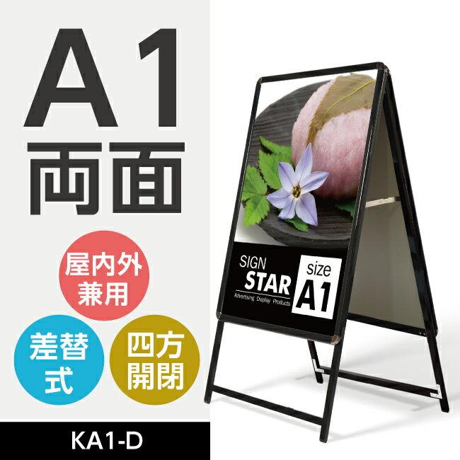 グリップA型看板 黒 A1 両面 W640mmxH1225mm(立て看板 / スタンド看板 / A看板 / 店舗用看板 / 屋外看板 / ポスター入れ替え式 / 両面看板 / 前面開閉式) ポスター入れ替え式 A型看板 スタンド看板 KA1-D【代引不可】