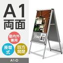 【送料無料】グリップA型看板 シルバー A1 両面 W640mmxH1225mm (立て看板 / スタンド看板 / A看板 / 店舗用看板 / 屋…