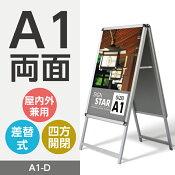 屋外使用可能ポスター差替え式グリップ式両面W625mmxH1225mmA1-D
