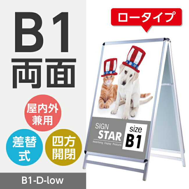 【送料無料】グリップA型看板 B1 ロウー 両面 シルバー W774mmxH1225mm 屋外看板 (立て看板 / スタンド看板 / A看板 / 店舗用看板 / 屋外看板 / ポスター入れ替え式 / 両面看板 / 前面開閉式) A型看板 A型看板 スタンド看板 B1-D-low【代引不可】