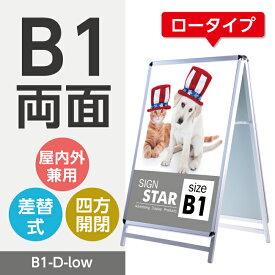 【送料無料】グリップA型看板 B1 ロウー 両面 シルバー W774mmxH1225mm 屋外看板 (立て看板 / スタンド看板 / A看板 / 店舗用看板 / 屋外看板 / ポスター入れ替え式 / 両面看板 / 前面開閉式) A型看板 A型看板 スタンド看板 b1-d-low【法人名義:代引可】