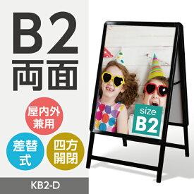 【送料無料】グリップA型看板 B2 両面 黒 W565mmxH990mm 屋外看板 (立て看板 / スタンド看板 / A看板 / 店舗用看板 / 屋外看板 / ポスター入れ替え式 / 両面看板 / 前面開閉式) A型看板 スタンド看板 KB2-D【法人名義:代引可】
