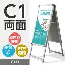 【送料無料】グリップA型看板 シルバー C1 両面 W500mmxH1300mm(立て看板 / スタンド看板 / A看板 / 店舗用看板 / 屋…