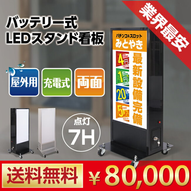 【送料無料】看板 店舗用看板 バッテリー看板 LED電飾看板 充電看板 充電式、店舗用看板、激安電飾看板バッテリー式LEDアルミスタンド看板 W460mmxH1200mm LED-TKJ1200【代引不可】