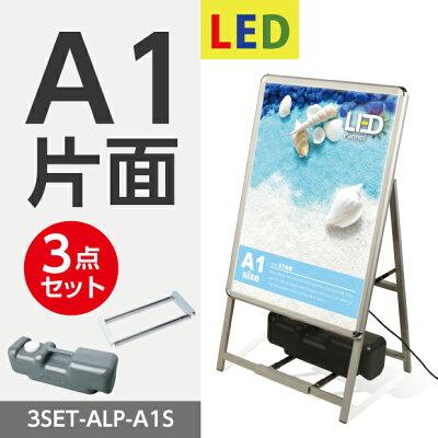 【お得なセット】【送料無料】A型パネル看板3点セットLEDライトパネル看板、バリウエイト大、ウェイトアーム3点セット屋外対応A型LEDパネルA1片面シルバー色W658mm×H1225mm3SET-ALP-A1S