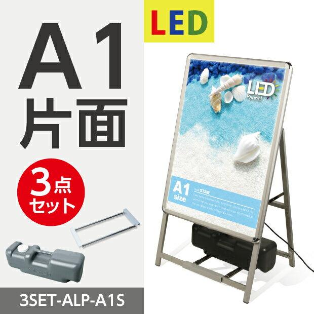 (SALE) LED看板 電飾看板 A型パネル看板3点セット LEDライトパネル看板、バリウエイト大、ウェイトアーム3点セット 屋外対応 A型LEDパネル A1 片面 シルバー色 W640mm×H1225mm  3SET-ALP-A1S 【代引不可】