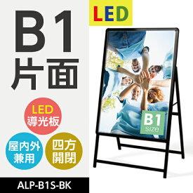 【送料無料】看板 電飾看板 LEDパネル A型看板 グリップA A型看板 スタンド看板  LEDパネルグリップ式A型看板 片面 ブラック B1 W795*H1430mm ALP-B1S-BK (スタンド看板 / A看板 / 店舗用看板 / 屋外看板 / ポスター入れ替え式 / 片面 / 開閉式)【代引不可】