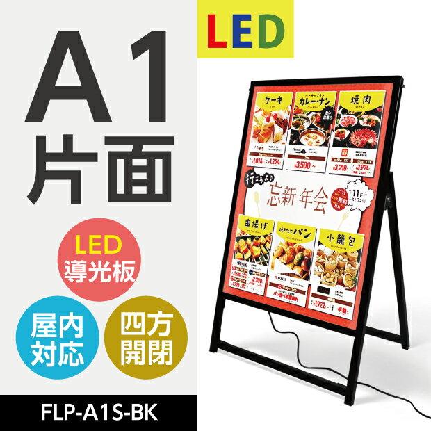 【送料無料】看板 電飾看板 LEDパネル 挟み込み A型看板 スタンド看板 LEDパネルポスたー挟み込み式A型看板 (A型LEDライトパネル) 屋内対応アルミ製A型LEDライトパネルスタンド看板 A1 片面 省エネ ブラック色 W640*H1225mm FLP-A1S-BK【代引不可】