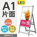 【送料無料】LED看板 A型パネル看板 (立て看板 / スタンド看板 / A看板 / 店舗用看板 / 屋外看板 / ポスター入れ替え…