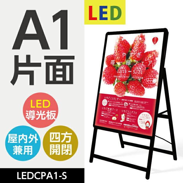 送料無料 看板 LED看板 A型パネル看板 グリップA 黒シリーズ サイズ:A1 片面 (立て看板 / スタンド看板 / A看板 / 店舗用看板 / 屋外看板 / ポスター入れ替え式 / 両面看板 / 前面開閉式) LEDパネルグリップ式A型看板  W640*H1225mm LEDCPA1-S【代引不可】