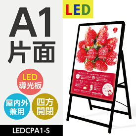 【送料無料】看板 LED看板 A型パネル看板 グリップA 黒シリーズ サイズ:A1 片面 (立て看板 / スタンド看板 / A看板 / 店舗用看板 / 屋外看板 / ポスター入れ替え式 / 両面看板 / 前面開閉式) LEDパネルグリップ式A型看板  W640*H1225mm LEDCPA1-S【代引不可】